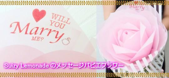 Giant Flower(ジャイアントフラワー) > メッセージフラワー 【Marry me ?】 Suzy Lemonade パピエフラワー プロポーズにどうぞ