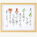 ネームインポエム 名詩 ちぎり和紙タイプ 名前を織り込んで作る 記念品