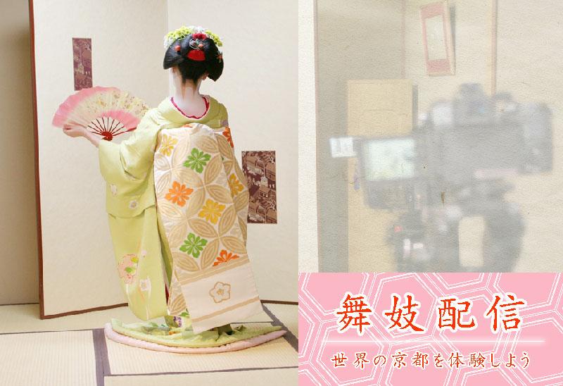 舞妓芸妓 配信サービス [ MAIKO Live Service ] 世界の京都を体験しよう
