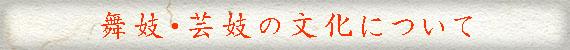 舞妓芸妓の文化について [ about MAIKO Culture ]